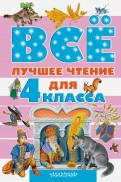 Бианки, Зощенко, Маршак: Всё лучшее чтение для 4 класса