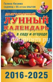 Долгосрочный лунный календарь работ в саду и огороде на 2016-2025 годы - Галина Кизима