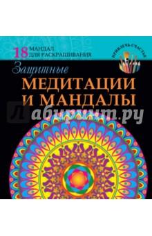 Купить Жанна Богданова: Защитные медитации и мандалы ISBN: 978-5-17-090680-2