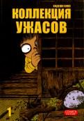Хидеши Хино: Коллекция ужасов. Том 1