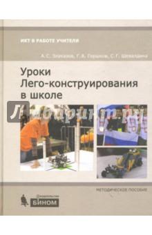 Купить Злаказов, Горшков, Шевалдина: Уроки Лего-конструирования в школе. Методическое пособие ISBN: 978-5-9963-0272-7
