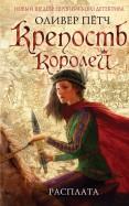 Оливер Пётч - Крепость королей. Расплата обложка книги