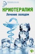 Альбина Оршанская: Криотерапия: лечение холодом
