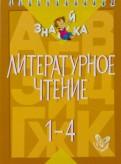 Валентина Крутецкая: Литературное чтение. 1-4 классы