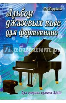 Альбом джазовых пьес для фортепиано. Для средних классов Д\мШ - Николай Мордасов