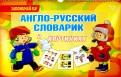 Алевтина Илюшкина: Англорусский словарик в картинках