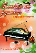 Волшебный мир фортепиано. Избранные произведения. 34 классы ДМШ. Учебнометодическое пособие
