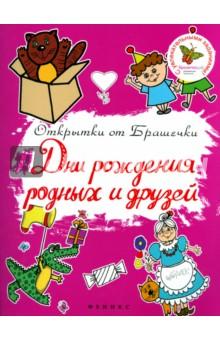 Купить Дни рождения родных и друзей ISBN: 978-5-222-25448-6