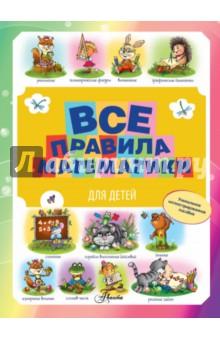 Купить Мария Фетисова: Все правила математики для детей ISBN: 978-5-17-089961-6