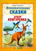 Лариса Тарасенко - Домик кенгуренка обложка книги