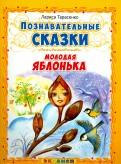 Лариса Тарасенко - Молодая яблонька обложка книги