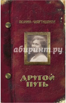 Купить Борис Акунин: Другой Путь ISBN: 978-5-8159-1342-4