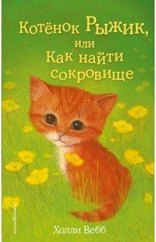 Купить Холли Вебб: Котёнок Рыжик, или Как найти сокровище ISBN: 978-5-699-76108-1