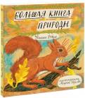 Никола Дэвис: Большая книга природы