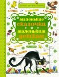 Чуковский, Маршак, Сутеев - Маленькие сказочки маленьким деткам обложка книги