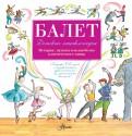 Лора Ли: Балет. История, музыка и волшебного классического танца (+CD)