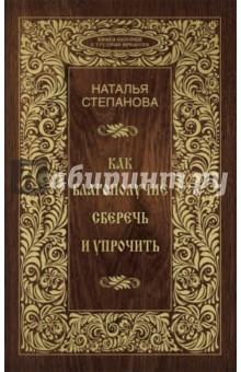 Купить Наталья Степанова: Как благополучие сберечь и упрочить ISBN: 978-5-386-08702-9