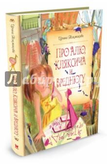 Купить Ирина Токмакова: Про Алю, Кляксича и Вреднюгу ISBN: 978-5-389-10281-1