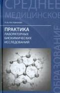 Лидия Пустовалова: Практика лабораторных биохимических исследований