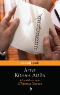 Артур Дойл - Последнее дело Шерлока Холмса обложка книги