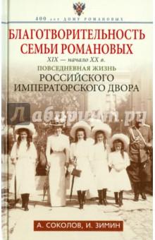 Купить Соколов, Зимин: Благотворительность семьи Романовых. XIX- начало XX века ISBN: 978-5-227-06025-9