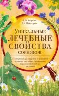 Корсун, Викторов: Уникальные лечебные свойства сорняков