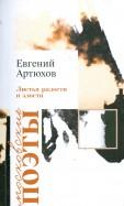 Евгений Артюхов: Листья радости и злости