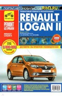 Renault Logan II, выпуск с 2014 года, бензиновые двигатели 1,6л 8V и 1,6л 16V (К4М). Руководство