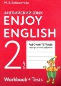 Биболетова, Денисенко, Трубанева: Enjoy English. Английский язык. 2 класс. Рабочая тетрадь. ФГОС