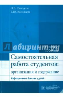 Самостоятельная работа студентов: организация и содержание. Инфекционные болезни у дете - Самодова, Васильева