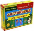 Сергей Матвеев: Английский для малышей