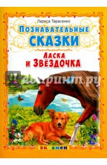 Купить Лариса Тарасенко: Ласка и Звездочка ISBN: 978-5-377-09644-3