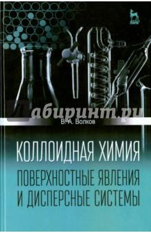 Коллоидная Химия Учебник Pdf