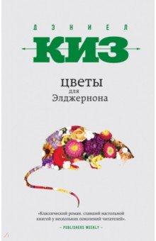 Купить Дэниел Киз: Цветы для Элджернона ISBN: 978-5-699-81423-7