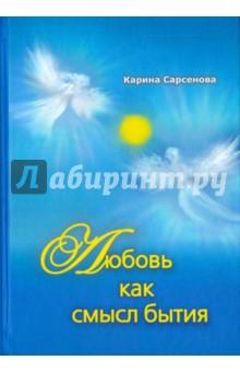 Купить Карина Сарсенова: Любовь как смысл бытия. Стихотворения ISBN: 978-5-98862-243-7