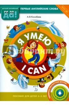Купить Алексей Конобеев: Я умею. Пособие для детей 3-5 лет. ФГОС ДО ISBN: 978-5-9906590-6-3