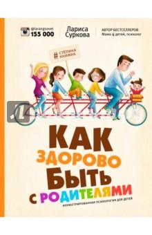 Купить Лариса Суркова: Как здорово быть с родителями. Иллюстрированная психология для детей ISBN: 978-5-17-090414-3