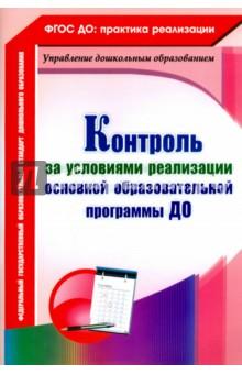 Купить Оксана Балберова: Контроль за условиями реализации основной образовательной программы дошкольной организации. ФГОС ISBN: 9785705744503