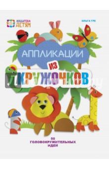 Купить Ольга Гре: Аппликация из кружочков. 50 головокружительных идей ISBN: 978-5-462-01821-3
