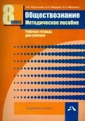 Королькова, Федоров, Федорова: Обществознание. 8 класс. Методическое пособие. Рабочая тетрадь для учителя