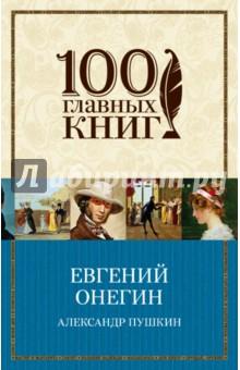 Пушкин Александр Сергеевич Читать книги онлайн скачать