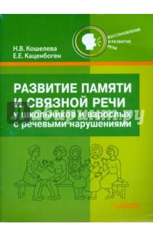 Купить Кошелева, Каценбоген: Развитие памяти и связной речи у школьников и взрослых с нарушениями речи. Практикум ISBN: 978-5-691-02167-1