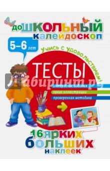 Купить Тесты. 5-6 лет ISBN: 978-5-17-092756-2