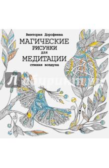 Купить Виктория Дорофеева: Магические рисунки для медитации. Стихия воздуха ISBN: 978-5-17-091083-0