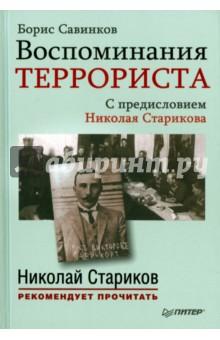 Купить Борис Савинков: Воспоминания террориста ISBN: 978-5-496-01737-4