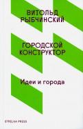 Витольд Рыбчинский: Городской конструктор. Идеи и города