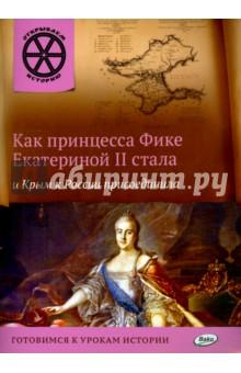 Купить В. Владимиров: Как принцесса Фике Екатериной II стала и Крым к России присоединила ISBN: 978-5-408-02278-6