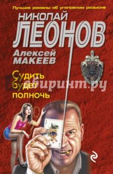 Судить будет полночь - Леонов, Макеев
