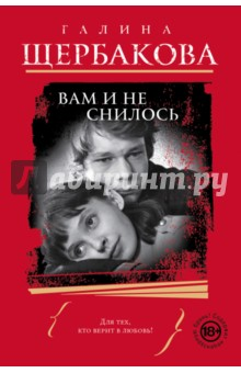 Купить Галина Щербакова: Вам и не снилось ISBN: 978-5-699-78658-9