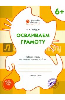 Осваиваем грамоту. Рабочая тетрадь для занятий с детьми 6-7 лет. ФГОС - Вениамин Медов